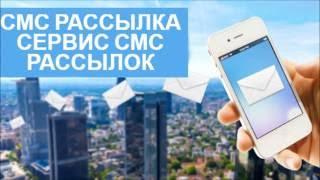 Смс рассылка. Сервис смс рассылка почти бесплатно onesms.ru(, 2016-09-21T15:21:40.000Z)