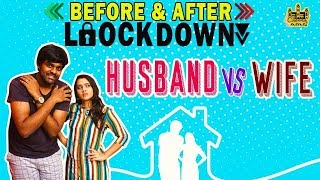 Marriage Life : Before Lockdown vs After Lockdown | Husband vs wife | Chennai Memes