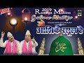 रहमत बरस रही है सरकार आ रहे है - Jo Aashique Rasool Hai - Ramzan Ka Mahina 2019 - Ramzan New Kalam