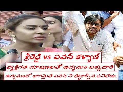 Sri Reddy On Pawan Kalyan |శ్రీరెడ్డి ఉద్యమంలో భాగమైతే పవన్ ని తిట్టాల్సిన పనిలేదు |