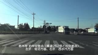 県道を走る:栃木県道160号 和泉間々田線[2015年02月]