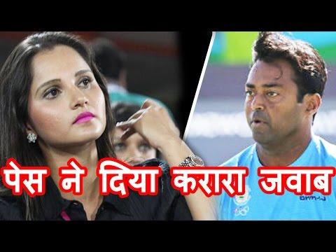Leander Paes ने दिया Sania Mirza को करारा जवाब, कहा- भौंकने वालों की परवाह नहीं