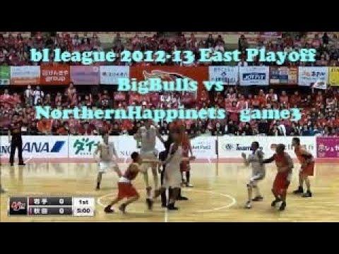 bj league2012-13 岩手ビックブルズ vs 秋田ノーザンハピネッツ プレイオフ1STラウンド 第3試合