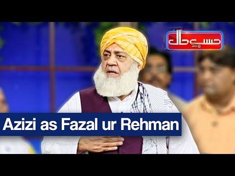 Hasb E Haal - 13 July 2017 - Azizi As Fazlul Rehman - حسب حال - Dunya News
