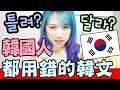 這個影片要講連韓國人都用錯的韓文! 大家跟韓國人用韓文聊天時,有沒有發現聽不太韓國人的韓文? 或者是覺得韓國人講的韓文很奇怪? 沒錯!...