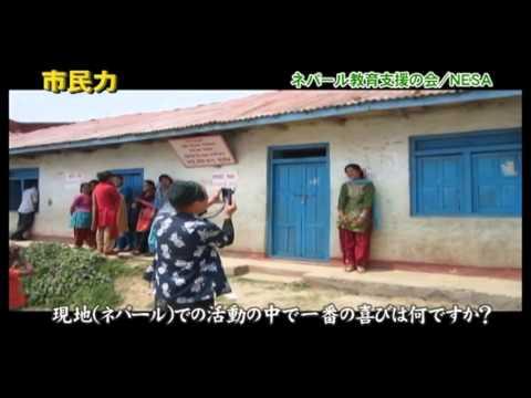 市民力 Vol.12 「ネパール教育支援の会/NESA」
