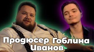 Бывший продюсер Гоблина Иванов и Маргинал про фильмы
