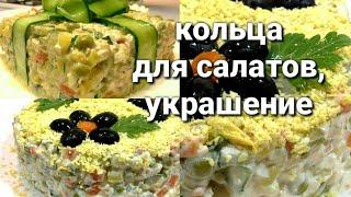 Праздничный Салат Оливье☆Украшение салатов☆ЛАЙФХАКИ НА КУХНЕ