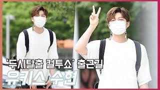 유키스(U-Kiss) 수현,'OPPA의 화사한 출근길(feat.기현)' [O! STAR]