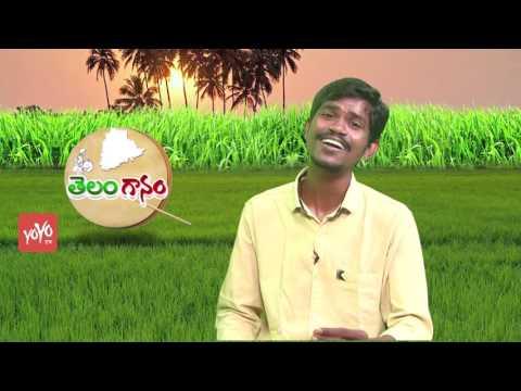 Adara Naa Gundeladara Song by Rela Nagaraju | Rayalaseema Janapada Geethalu | YOYO TV Channel