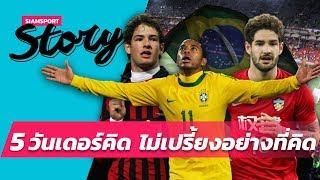 5 วันเดอร์คิดบราซิล ที่ไม่เปรี้ยงอย่างที่คิด | Siamsport Story