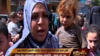 علي هوي مصر  تقرير  معاناة الاهالي و سرقات بطاقات التموين بمنطقة كرداسة