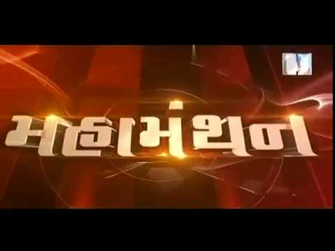 Mahamanthan: Would Caste Factor help in gaining Upcoming Gujarat Assembly Polls? | Vtv News