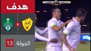 هدف الأهلي الثاني ضد أحد (كلاوديمير دي سوزا) في الجولة 13 من الدوري السعودي للمحترفين