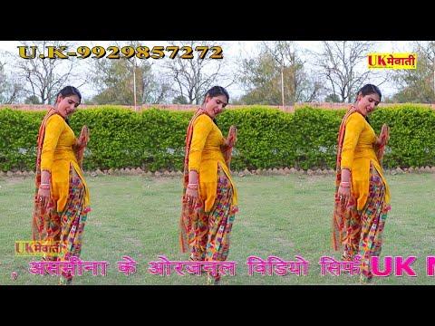 New Mewati Song 2019   Safiya Pani Vani   Sahin & Raziya   दे दे छौरी तू इज्जत सू   Asmeena Gana
