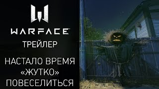 Обновление Warface — отмечаем Хеллоуин!