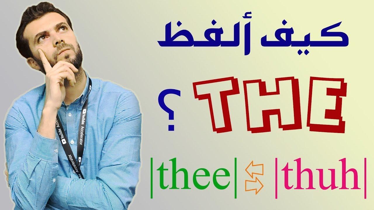 ✅ How to pronounce (The) حسن لهجتك بأسهل شرح لكيف تلفظ كلمة