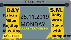 Satta Matka Kalyan,Milan 25.11.19 and Day Bazaar Guide By Great Teacher S.M