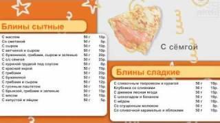 Электронное меню для кафе(0017., 2011-12-16T13:01:49.000Z)