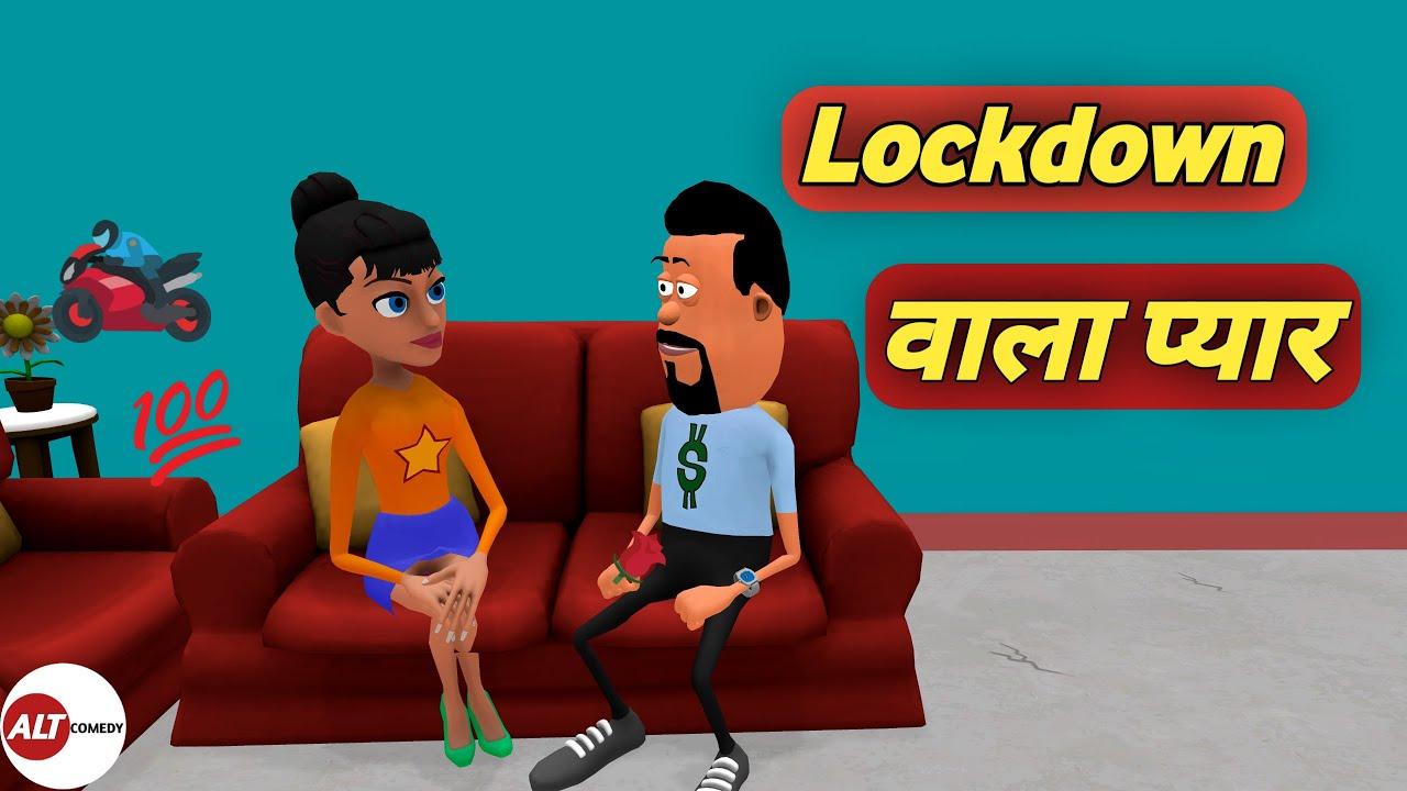 Lock down wala pyar | alt comedy | लॉकडाउन वाला प्यार । Ashishchanchlani । Lockdown comedy