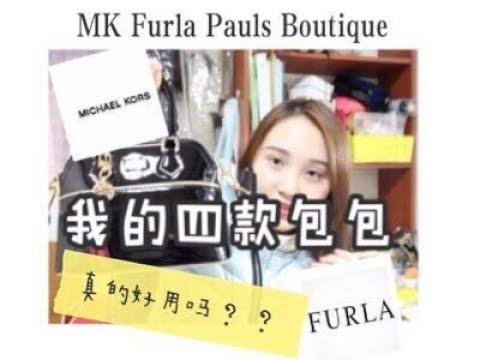 ???????Michael Kors ?furla??????????pauls boutique |mk?