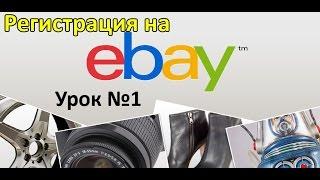 Что такое eBay и как зарегистрироваться? Урок №1