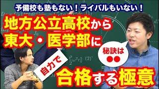 都心と比べて受験環境の劣る地方から東京大学に合格した紺野先生が歴代...