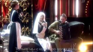 Две Звезды - Пелагея и Дарья Мороз -