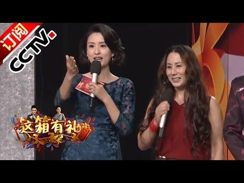 《综艺盛典》 20160929 这箱有礼 | CCTV春晚