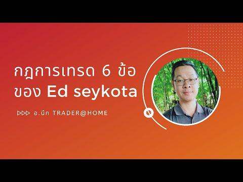Forex สอน เทรด : 346 - กฏการเทรด 6 ข้อ ของ Ed Seykota (2020)