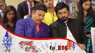 Kunwari Bohu | Full Ep 316 | 14th Oct 2019 | Odia Serial – TarangTV