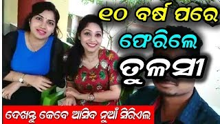 After 10 Year Super hit Serial Actress TULASI Back