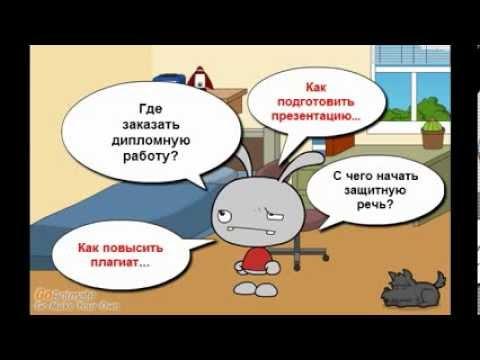 Заказать дипломную работу в Назрани