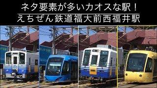ネタ要素が多いカオスな駅!えちぜん鉄道福大前西福井駅