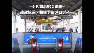 JR舞浜駅2番線接近放送・発車予告メロディー(通常期間)