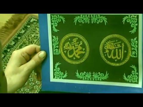 Ahmet İnan - Muhammed Dünyaya Geldi