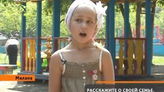 Дети говорят о семье