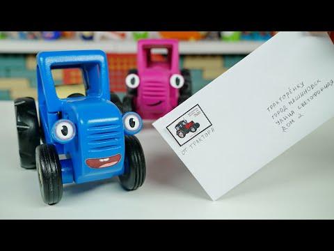 Синий трактор vlog - Письмо подарок для тракторёнка