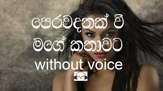 Perawadanak Karaoke (without voice) පෙරවදනක්