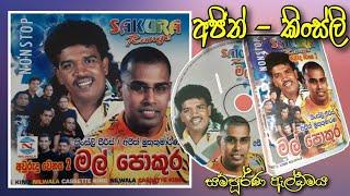 Ajith Muthukumarana/Kingsly Peeris - Mal Pokura