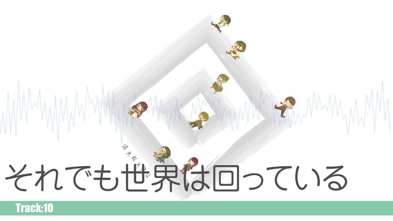 【挫折P(でか大)】MAWARU【クロスフェード】