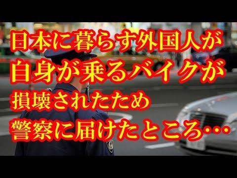 【真実】日本の犯罪捜査のレベルに外国人は驚きを隠せない・・・【海外の反応】
