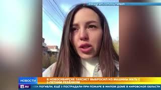 В Новосибирске таксист выбросил мать с двухлетним ребенком