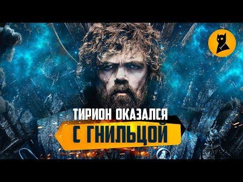 ТАК ВОТ ЧТО ЗАДУМАЛ ТИРИОН! Обзор 2 серии Игры Престолов (8 сезон)