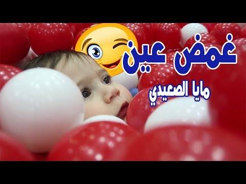 غمض عين (فيديو كليب حصري) مايا الصعيدي 😉 Gammed Ein Music Video Maya AlSaidie