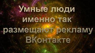 Продвинутая тактика рекламы ВКонтакте. Эффективная реклама вконтакте.(, 2016-01-30T16:43:26.000Z)