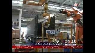 ربورتاج حول عمل الجمعية المغربية لصناعة وتسويق السيارات