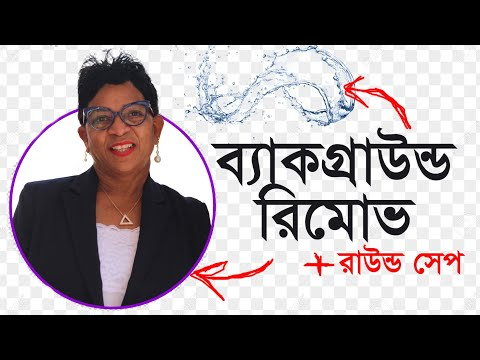How to Remove Background From Any Photo | Photoshop Bangla Tutorial 2019 thumbnail