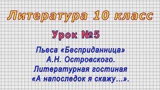 Литература 10 класс (Урок№5 - Пьеса «Бесприданница» А.Н. Островского.)