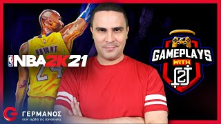 O 2J παίζει NBA 2K21 Mamba Forever Edition | Gameplays with 2J GERMANOS